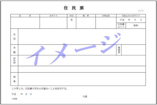 住民票のコピー.jpg