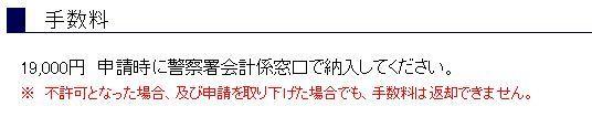 手数料.JPG