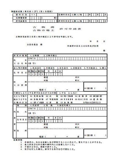 申請書1.JPG