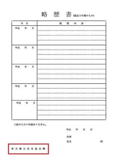 略歴書.JPG